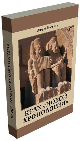 h_krah-novoy-hronologii.png